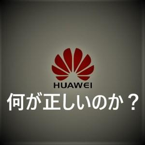 huawei トップ画