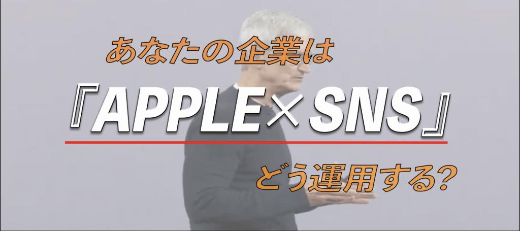 Apple と SNS の運用方法 YouTube は?
