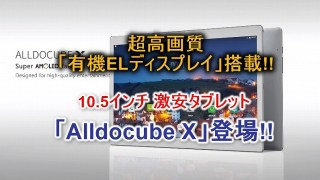 alldocubeX