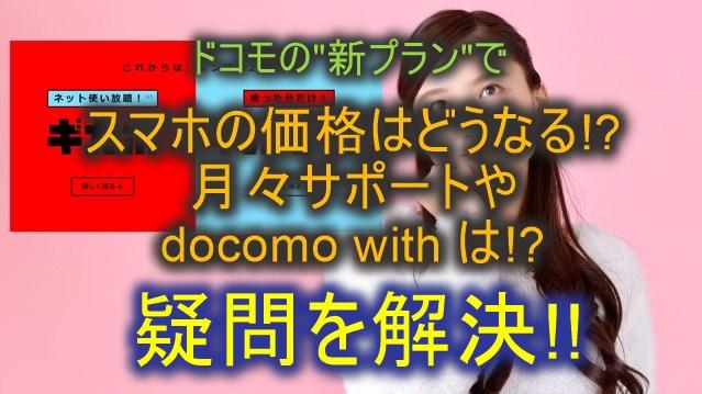 "af9a8b87f7 ドコモ新プランの疑問を解決!!docomo withは!?スマホ購入代金の割引!? ""ギガホ""""ギガライト"""