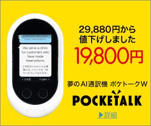[Pocketalk]