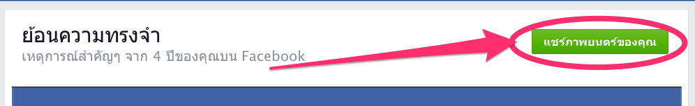 Facebook Video Look Back How to share