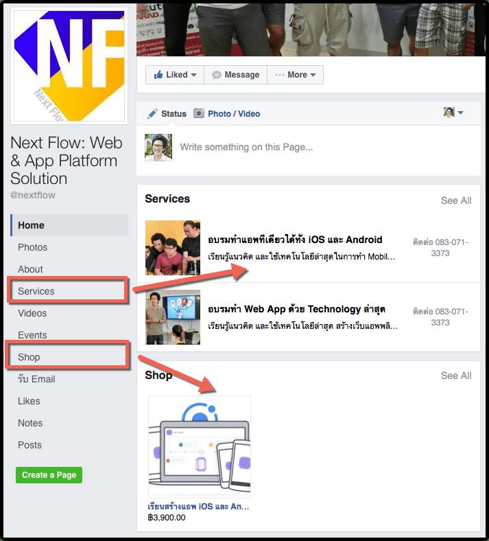 ส่วนของ Service และ Shop บน Facebook Page แบบใหม่