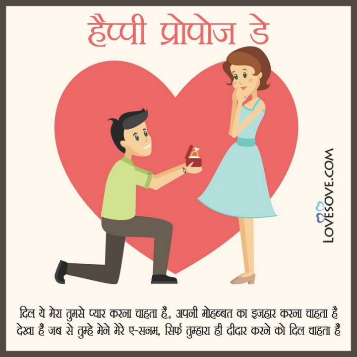 Propose Day Shayari And Image, Propose Day With Shayari, Propose Day 2021 Shayari Download, Propose Day Shayari In Hindi For Wife, Propose Day Special Shayari In English,