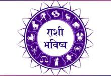 Horoscope 28th march 2021: होळीच्या दिवशी 'या' राशीमधील व्यक्तींचे भाग्य खुलणार, पहा आजचे राशीभविष्य