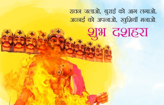 heart touching messages of dussehra, dussehra 2 line quoets, Dussehra attitude, Dussehra heart touching msg
