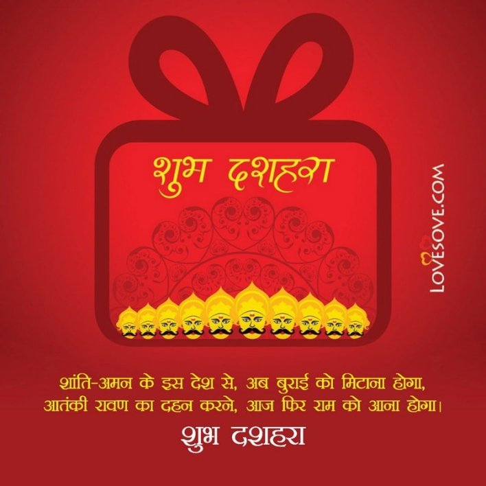 Happy Dussehra Wishes Hd, Wishes Of Happy Dussehra, Dussehra Status, Dussehra Status In Hindi, Happy Dussehra Status, Dussehra Status For Whatsapp, Dussehra Whatsapp Status, Status For Dussehra, Dussehra Attitude Status, Dussehra Status In English, Dussehra Special Status, Dussehra Status Hindi, Status On Dussehra, Dasara Special Status, Dussehra Wishes Status, Dussehra Status Download