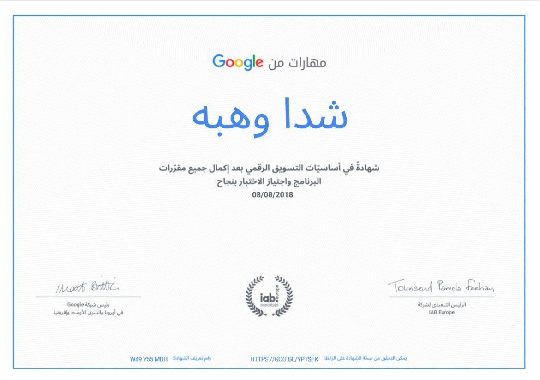maharat min google certificate