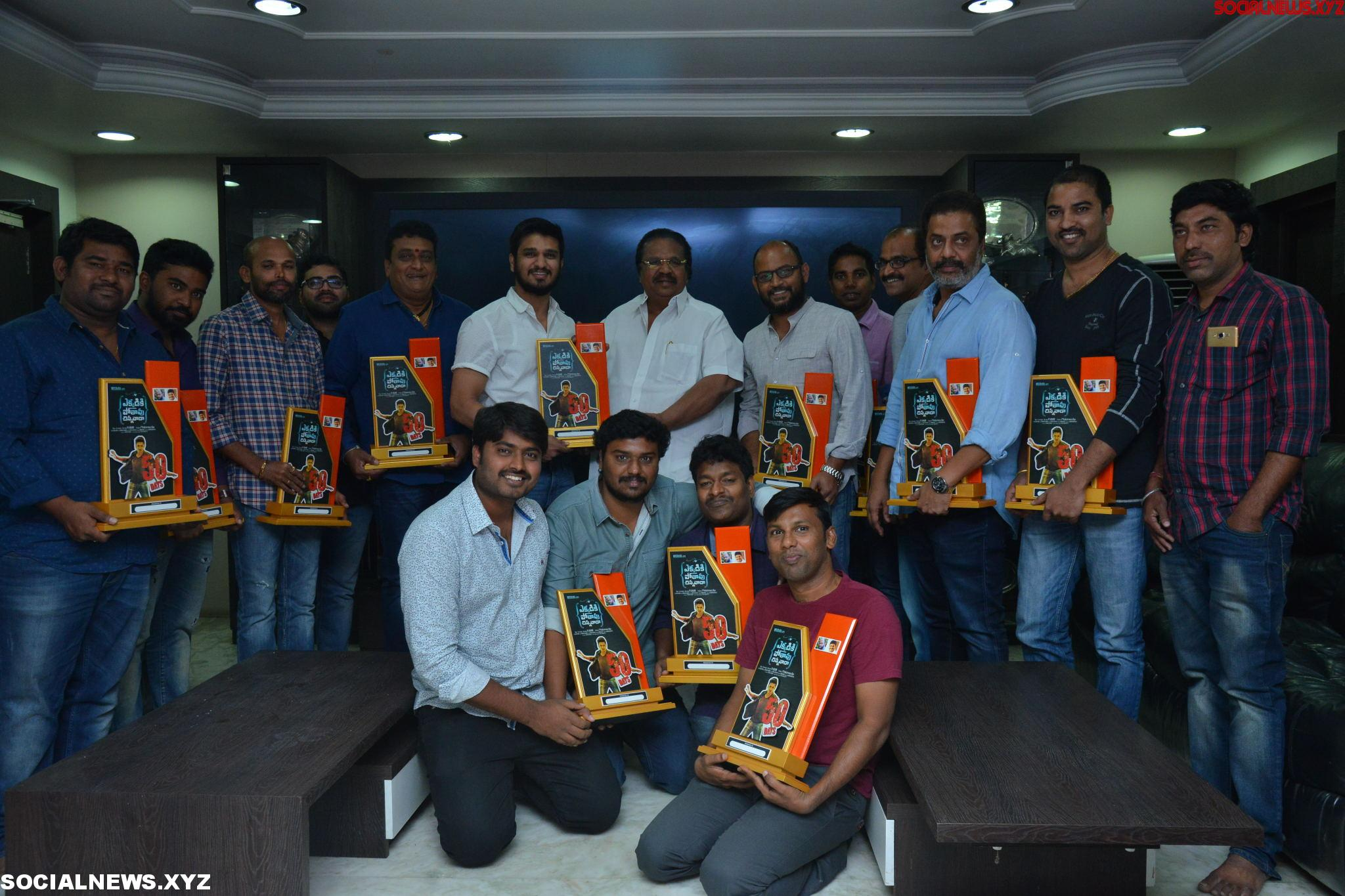 Ekkadiki Pothavu Chinnavada team celebrates 50 days run with Dasari Narayana Rao
