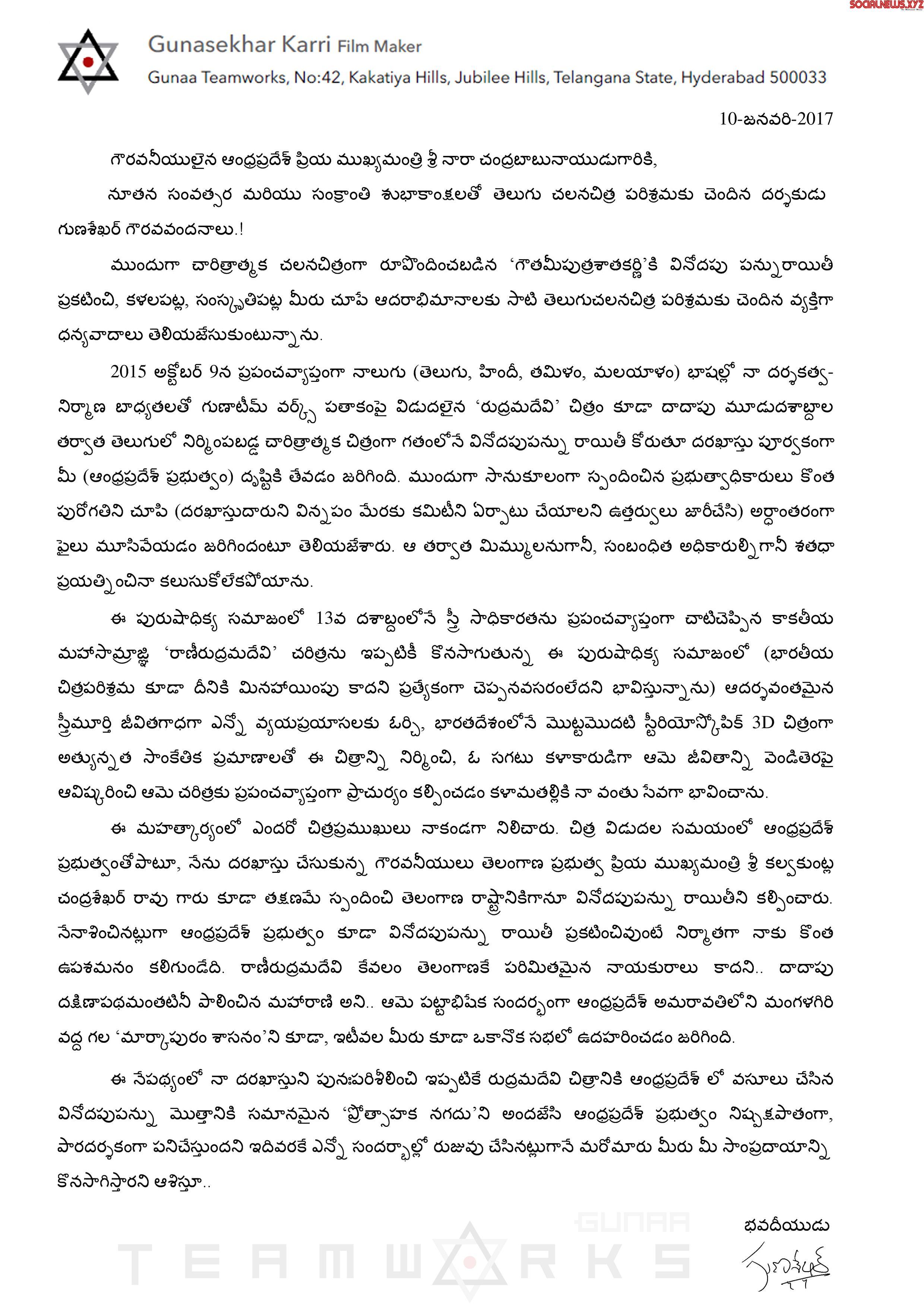 Guna Shekar Letter ... An appeal to the honourable Chief Minister of AP State Mr. N.Chandra Babu Naidu