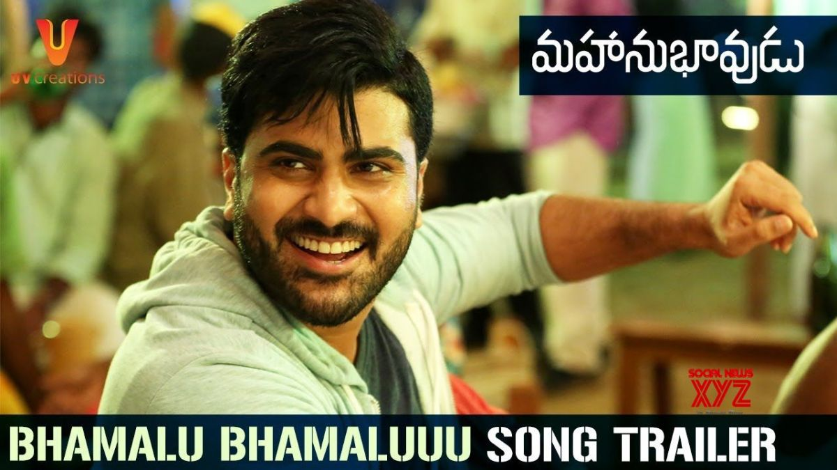 Mahanubhavudu Movie Songs Bhamalu Bhamaluuu Song Trailer Sharwanand Mehreen Kaur Thaman S Social News Xyz