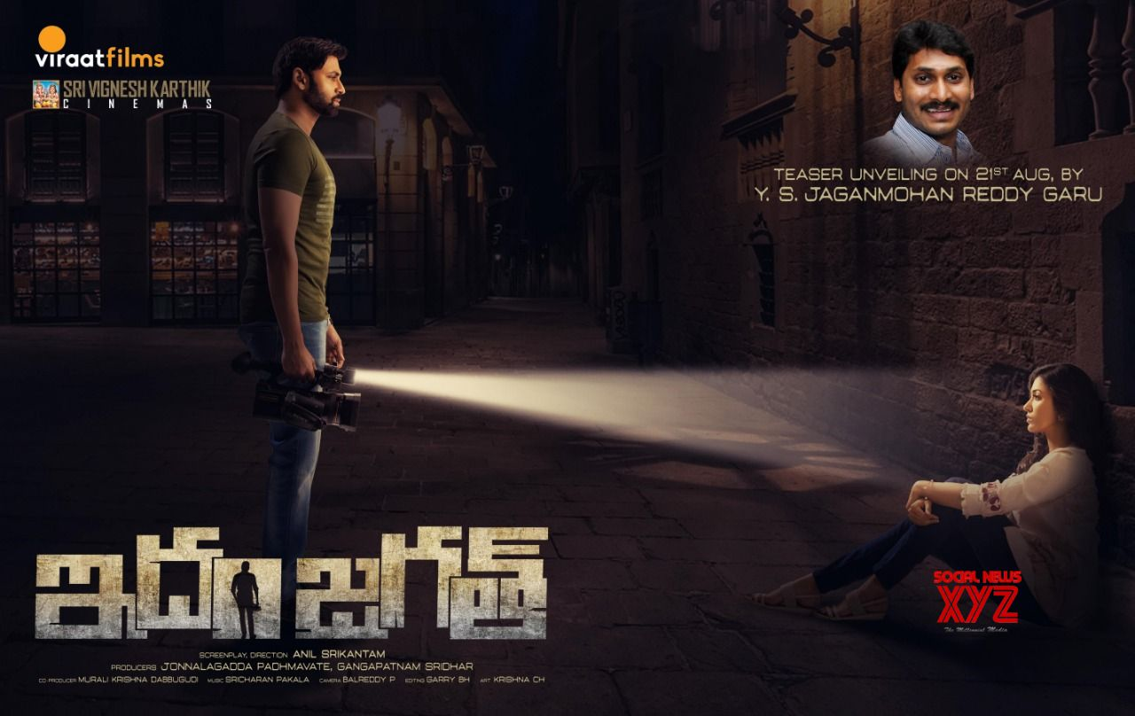Idam Jagat Movie Teaser HD Posters - Social News XYZ