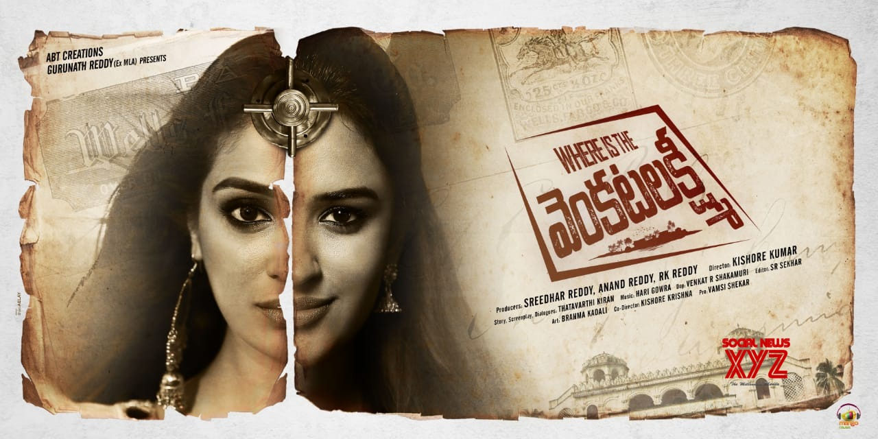 Image result for 'Where Is The VenkataLakshmi first look poster