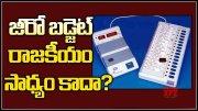 Prof K Nageshwar on Zero Budget Politics and Elections (Video)