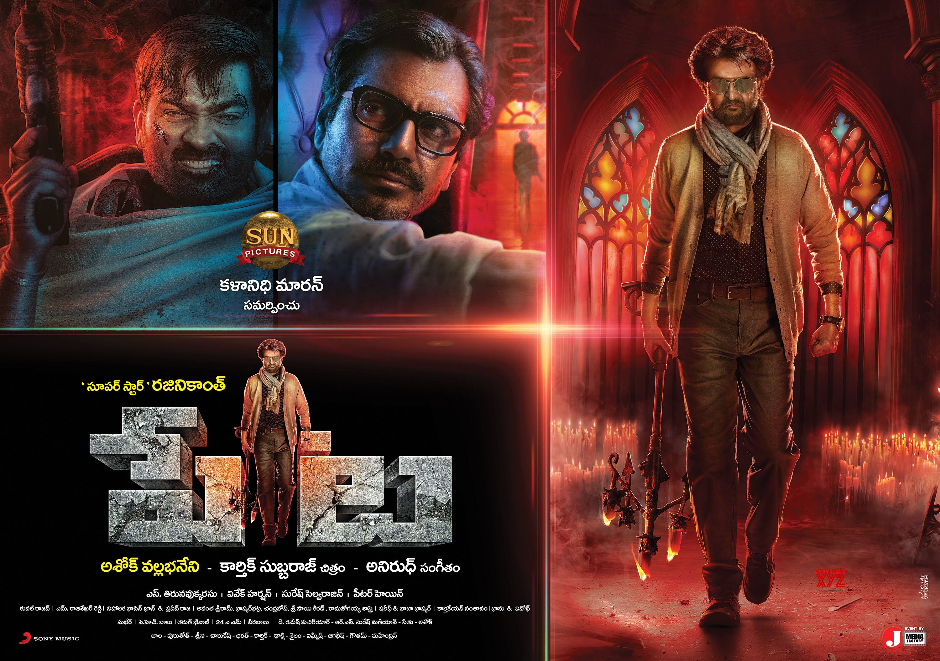petta-movie-superstar-rajinikanth-sun-pictures-kar