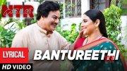 Bantureethi Full Song With Lyrics | NTR Biopic Songs - Nandamuri Balakrishna | MM Keeravaani  (Video)