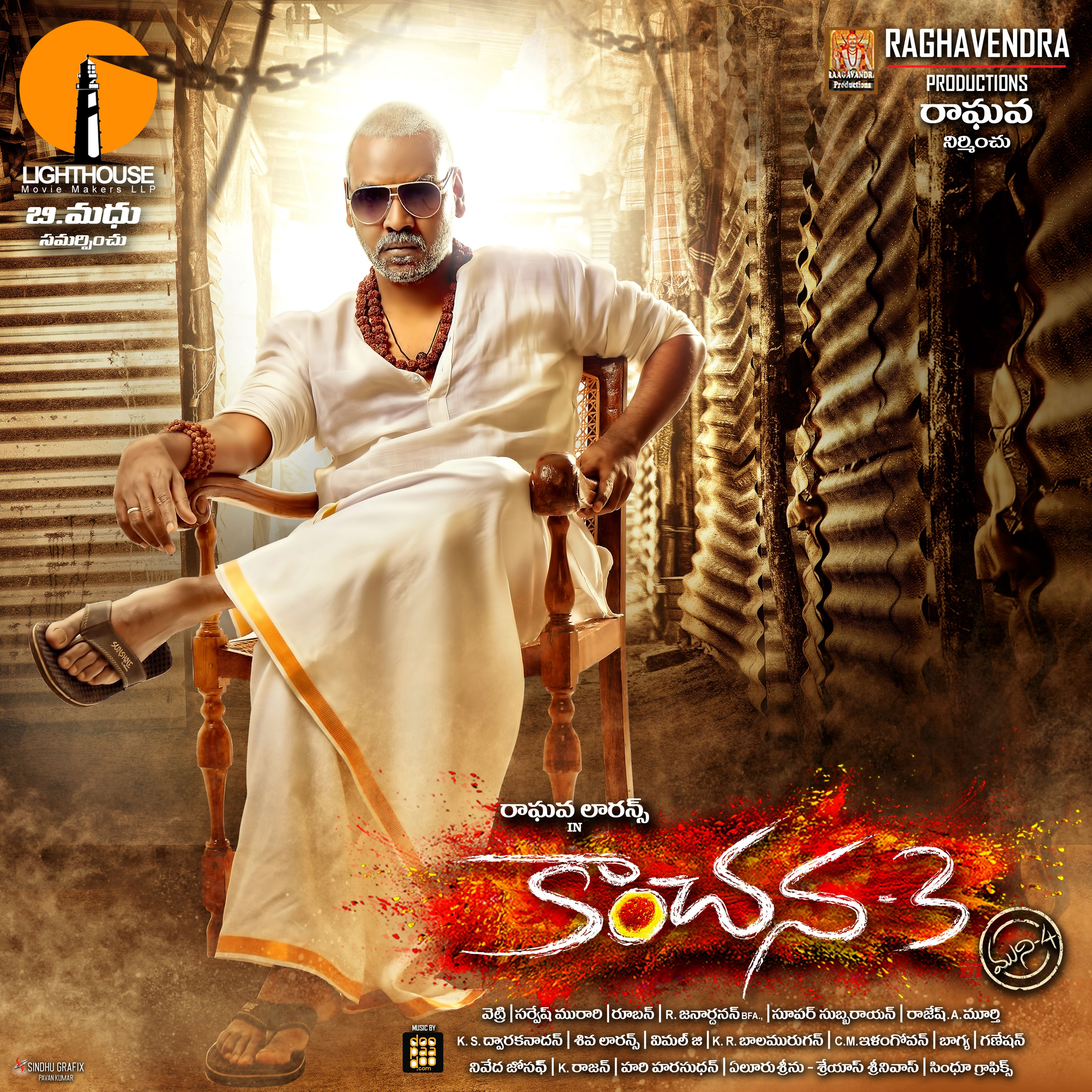 Kanchana 3 sold for a surprisingly high price