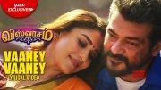 Vaaney Vaaney Song with Lyrics | Viswasam Songs | Ajith Kumar, Nayanthara | D Imman | Siva  (Video)