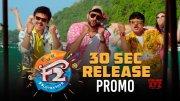 F2 30 Sec Release Promo - Venkatesh, Varun Tej, Tamannah, Mehreen | Anil Ravipudi | Dil Raju  (Video)