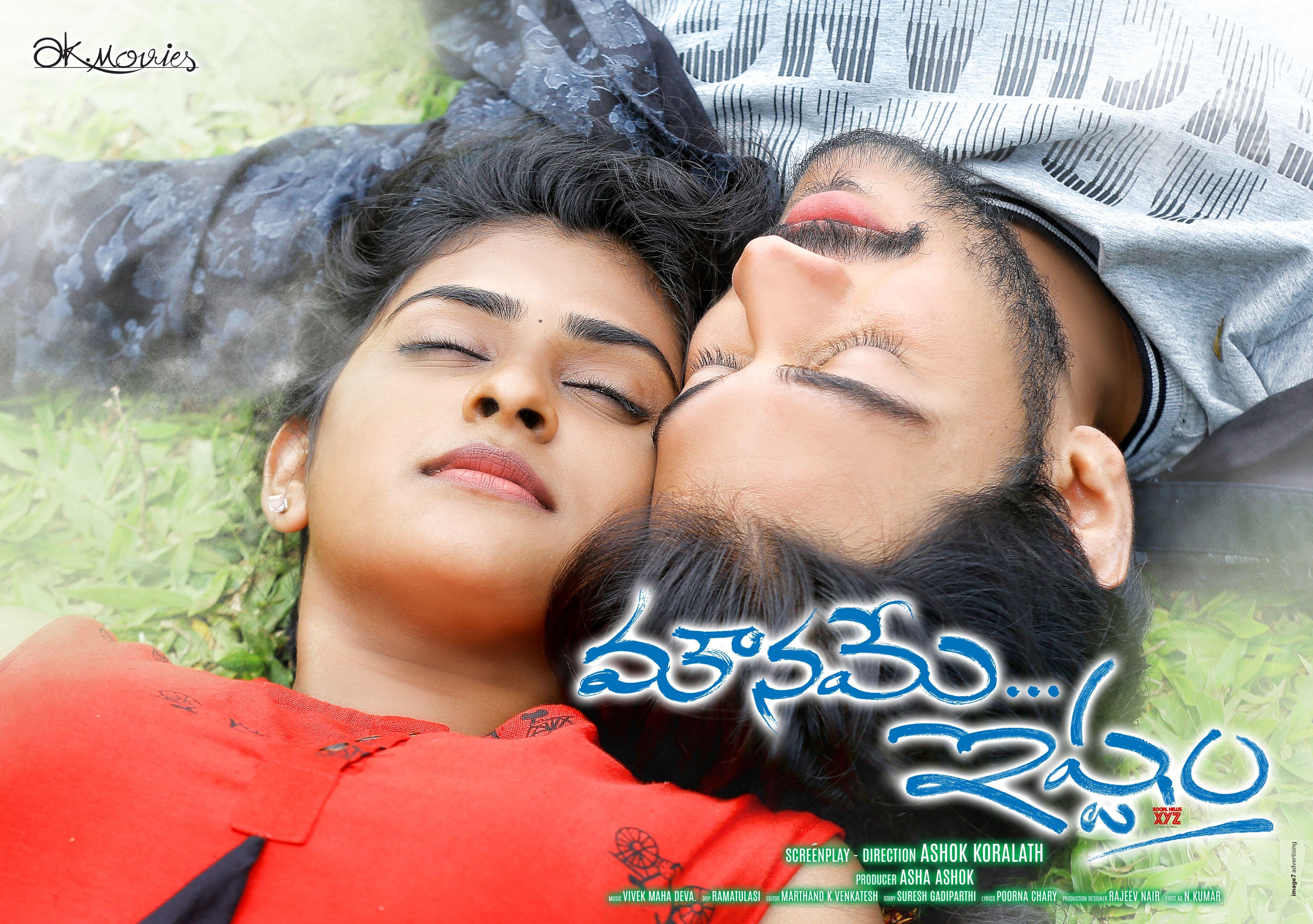 Mouname Ishtam (2019) Telugu Movie Naa Songs Free Download