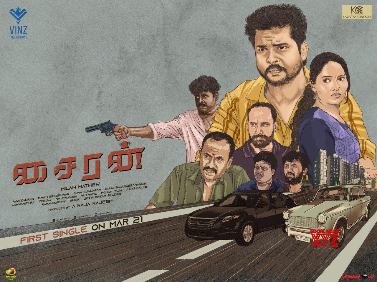 Milan Mathew's SIRUN Movie First Look Poster