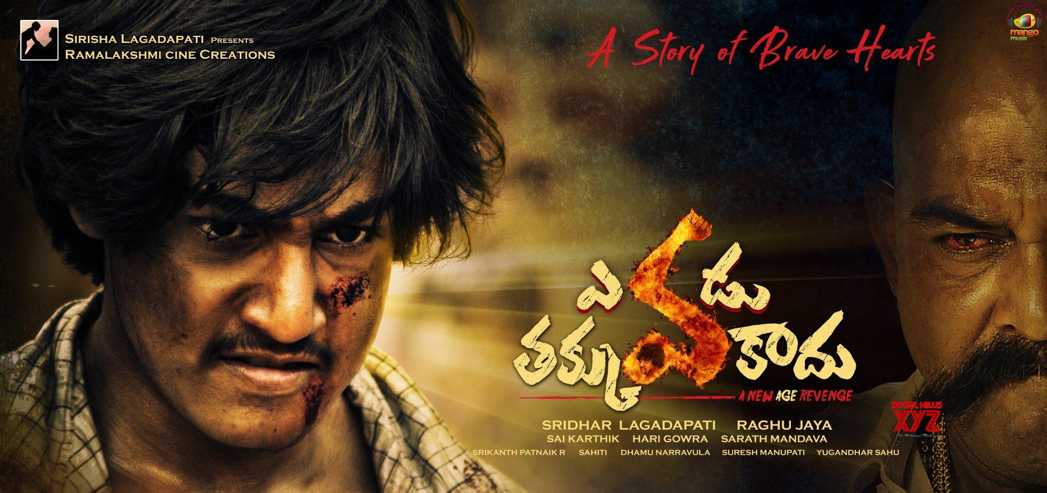 Evadu Thakkuva Kaadu Movie First Look Poster