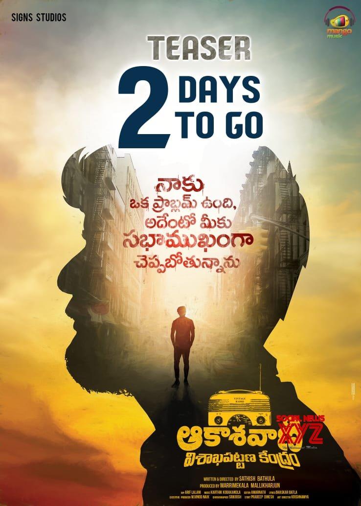Aakaashavani Teaser Releasing On April 17th