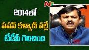 TDP won because of Pawan Kalyan in 2014: GVL Narasimha Rao (Video)
