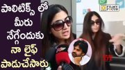 Poonam Kaur Files Complaint Against Rumours on Social Media  (Video)