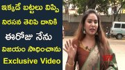 Sri Reddy Claims GO on Tollywood Cash Committee Is Her Win (Video)
