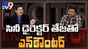 Director Teja in Encounter with Muralikrishna (Video)