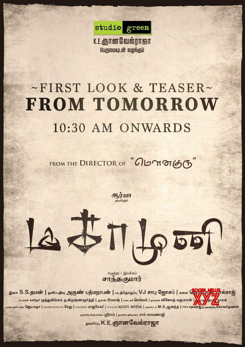 Magamuni Movie First Look And Teaser From Tomorrow At 10:30 AM