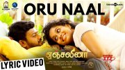Angelina | Oru Naal Lyric Video | Suseenthiran | D.Imman | Sid Sriram (Video)
