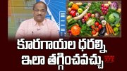 Prof K Nageshwar: How to control veggie prices (Video)