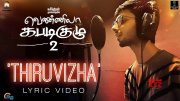 Vennila Kabaddi Kuzhu 2 | Thiruvizha Lyric Song Video | Anirudh, Vikranth ,Soori | V. Selvaganesh (Video)