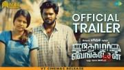 Thozhar Venkatesan Official Trailer | Harishankar, Monica Chinnakotla | Mahashivan | Sagishna (Video)