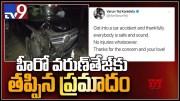 Actor Varun Tej escapes unhurt in car collision - TV9 (Video)