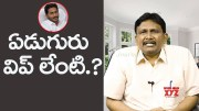 Jagan Appointing 7 Whips Is Not Right (Video)