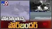 Cyclone Vayu: Heavy rain, strong winds hit coastal parts in Gujarat - TV9 (Video)