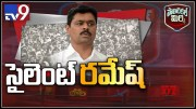 Is CM Ramesh worried about cases? (Video)