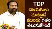 Kotamreddy Sridhar Reddy Says TDP Leaders Should Remeber Past (Video)