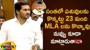 AP CM YS Jagan Slams Chandrababu Naidu Over Buying 23 MLA's In Assembly Session 2019 (Video)