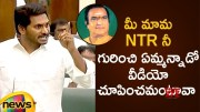 AP CM YS Jagan Fires On Chandrababu Naidu Over His Betrayal To NTR (Video)