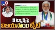 YCP Vijayasai Reddy tweets on Kodela family cases - TV9 (Video)
