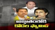 Kodela Siva Prasada Rao Family Went Underground (Video)