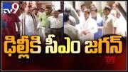 CM YS Jagan to meet Amit Shah today in Delhi - TV9 (Video)