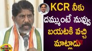 Mallu Bhatti Vikramarka Open Challenge To CM KCR In Press Meet (Video)