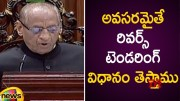 Governor Narasimhan Says Reverse Tendering Will Be Implemented (Video)