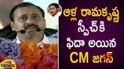 AP CM YS Jagan Impressed With Alla Ramakrishna Reddy Speech (Video)