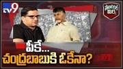 Did Chandrababu Meet Prashant Kishor? (Video)